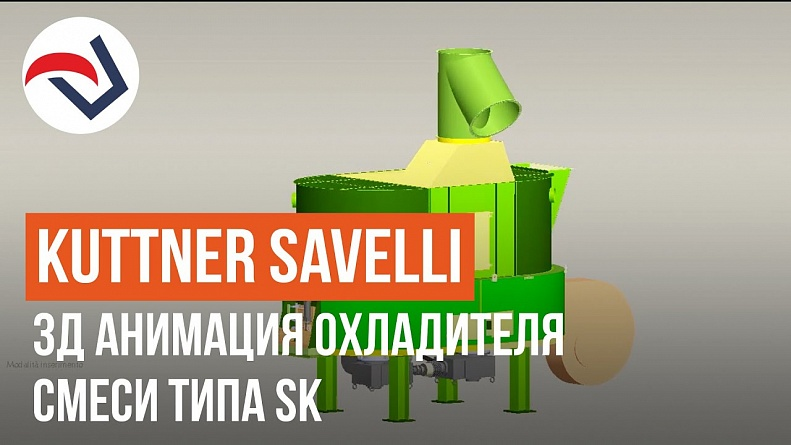 SAVELLI 3D simulation of cooler