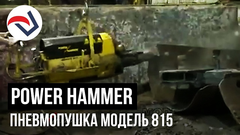 POWER HAMMER