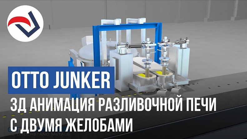 OTTO JUNKER 3D animation casting furnace with two spouts