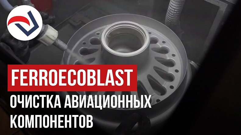 FERROECOBLAST cleaning of aircraft components